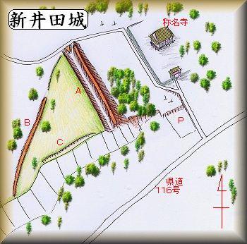 新井田城 余湖